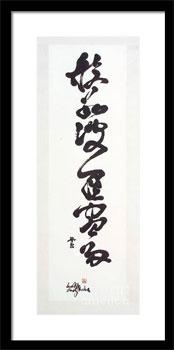 Prajnaparamita Print in Cursive Japanese Calligraphy