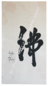 Zen calligraphy, Buddha Born from the Heart brushed on rice paper, for sale