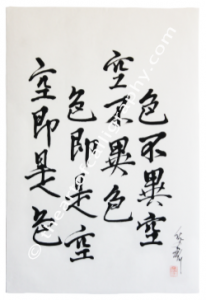 Zen calligraphy, Clear Seeing that Liberates, 'Form is not different from Emptiness', brushed on rice paper, ready to be framed, for sale.