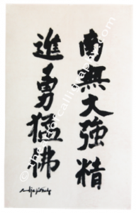 Zen calligraphy, Homage to Kannon, the Fearless Bodhisattva of Compassion, brushed on rice paper, ready to be framed, for sale