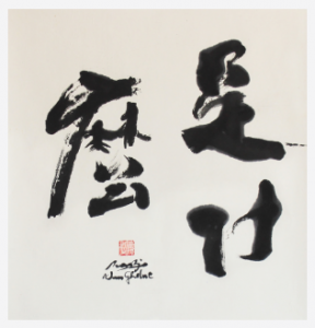 Sitting, Standing, Walking, Kore Nanzo, What is This ?, Zen Koan Calligraphy brushed on rice paper, ready to be framed, for sale.