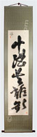 Zen Poetry Calligraphy, Who Will Share A Glass Of Wine?  - Calligraphy Scroll