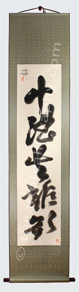 Zen Poetry Calligraphy, Who Will Share A Glass Of Wine?  – A Wine Calligraphy Scroll Of Twisting Old Vines