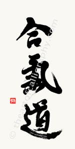 Aikido Kanji Print