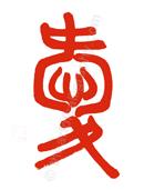 Kanji Print For Love In Seal Script