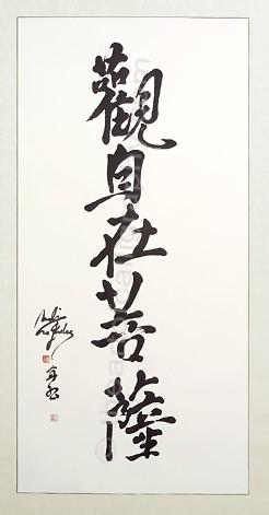 Avalokiteshvara Bodhisattva In Japanese Calligraphy