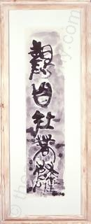 Avalokiteshvara Ancient Japanese Calligraphy