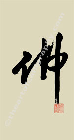 The Kanji Buddha Or Butsu In Japanese Brushed In  Cursive Script