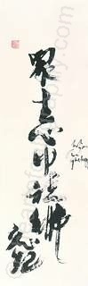 Budha Nature Shodo Calligraphy