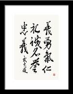 Bushido Code Premium Print In Cursive Script Of Japanese Calligraphy