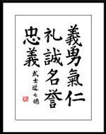 Bushido Code Print