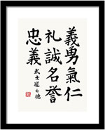 Bushido Code Premium Print In Regular Script Of Japanese Calligraphy
