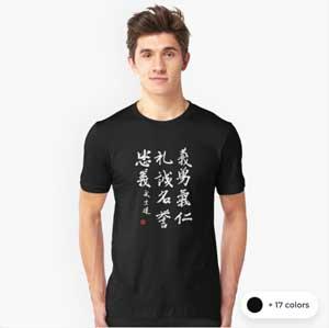 Bushido Code Samurai T-shirt, Calligraphy in Semi-cursive Script
