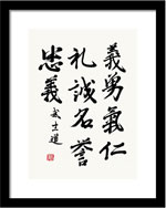 Seven Virtues Of Bushido Premium Framed Print In The Semi-cursive Style Of Japanese Calligraphy