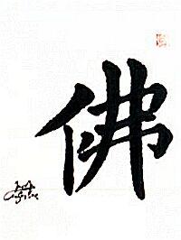 Butsu, Buddha Print
