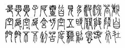 Detail Heart Sutra Shakyo Seal Script - Shakyo