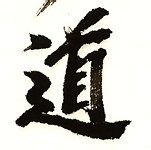 Do From Aikido Kanji