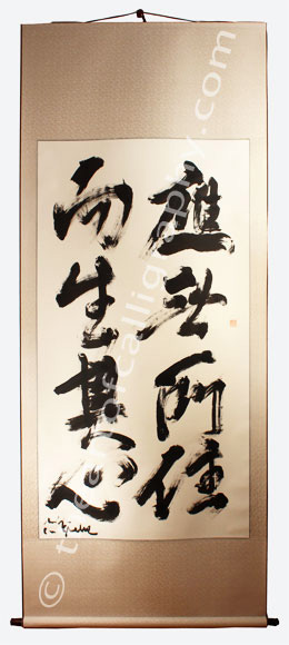 Zen Calligraphy Scroll - Give Birth To A Thought That Is Not Attached To Anything