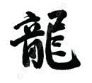 Classic Dragon Kanji Symbol Designs