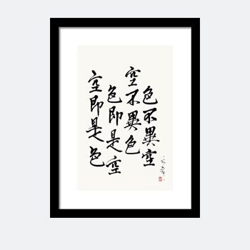 Form Is Emptiness Verse From The Heart Sutra Framed Print