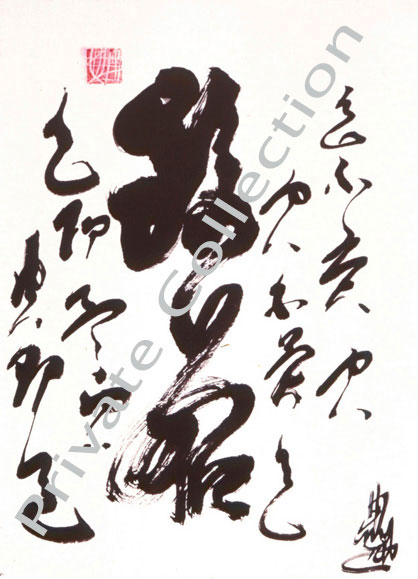 Form Is Emptiness Calligraphy