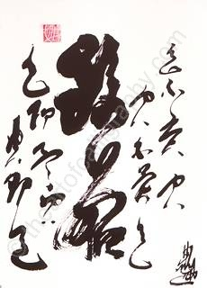Form Is Emptiness Japanese Calligraphy