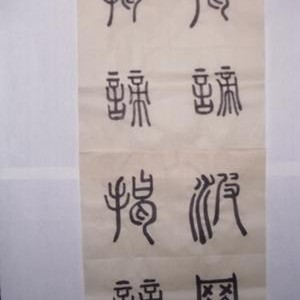 Heart Sutra, Gate Gate Mantra In Seal Script