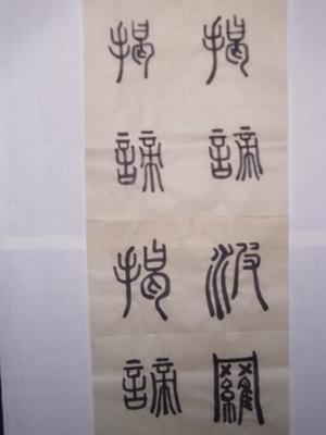 Heart Sutra, Gate Gate Mantra In Seal Script