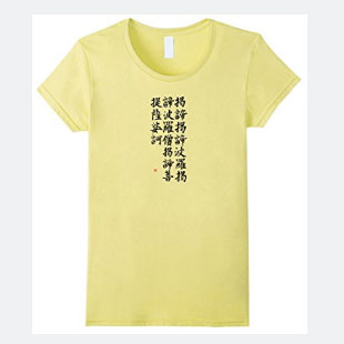 Heart Sutra Mantra T-shirt With Japanese Heart Sutra Mantra Calligraphy