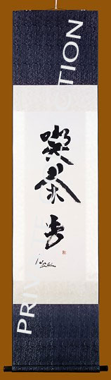 Zen saying kissako Japanese scroll