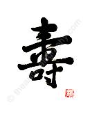 Good Health Kanji Symbols Designs