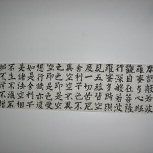 Heart Sutra In Kaisho By A Canadian