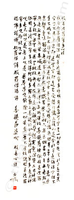 The Heart Sutra Brushed In Gyosho Print