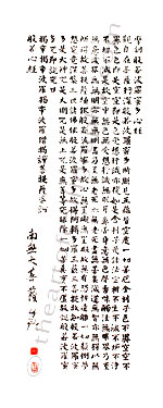 Heart Sutra In Kaisho