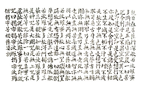 Share Sutra Copying - Heart Sutra In Kaisho