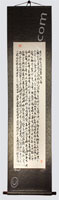 Heart Sutra Scroll In Cursive Script – The Heart Sutra Sung In Sosho