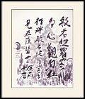 Heart Sutra Print in Japanese Calligraphy
