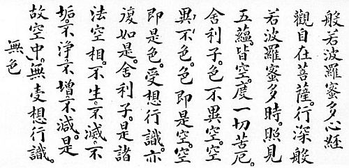 The Heart Sutra in Japanese, Part 1