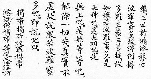 Zen Heart Sutra Phonetic