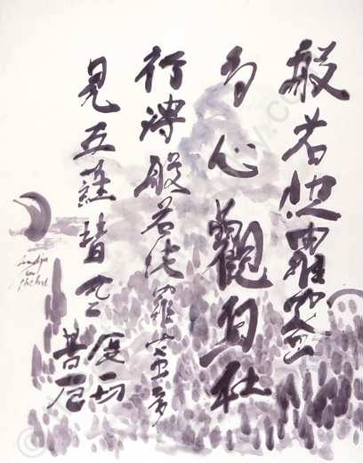 Heart Sutra In Semi-Cursive Script