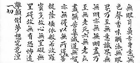 Heart Sutra In Kanji
