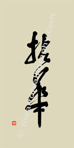 Holding A Flower Japanese Zen Calligraphy Print