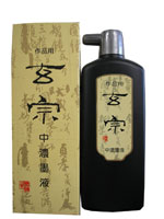 Quality Japanese Sumi Ink