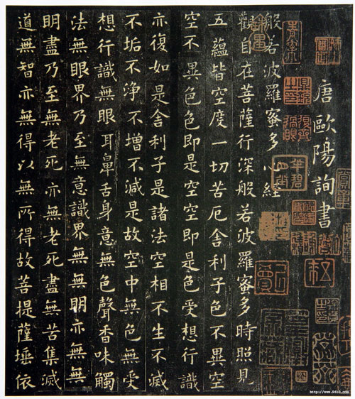 Ou-yang Hsün 's Heart Sutra In Regular Script, Kaisho, Part 1