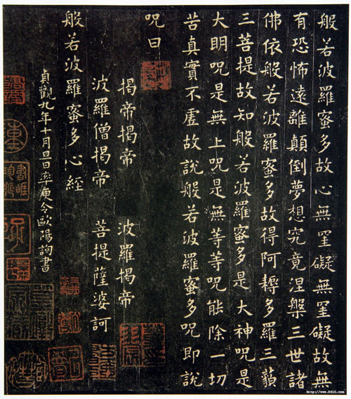 Ou-yangHsün's Heart Sutra In Regular Script Kaisho, Part 1