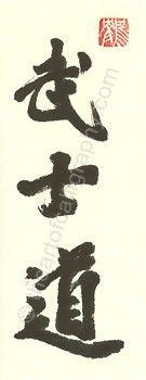 Do - Kanji Bushido