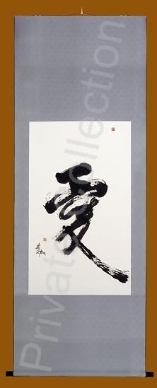Hanging Scroll With Love Kanji