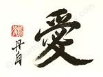 Kanji Love In Semi-Cursive Style