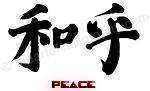 Japanese Kanji Peace