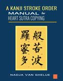 A Kanji Stroke Order Manual for Heart Sutra Copying